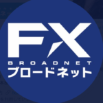 <strong>FXブロードネット</strong>